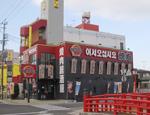 炭火焼肉韓国苑 別府店